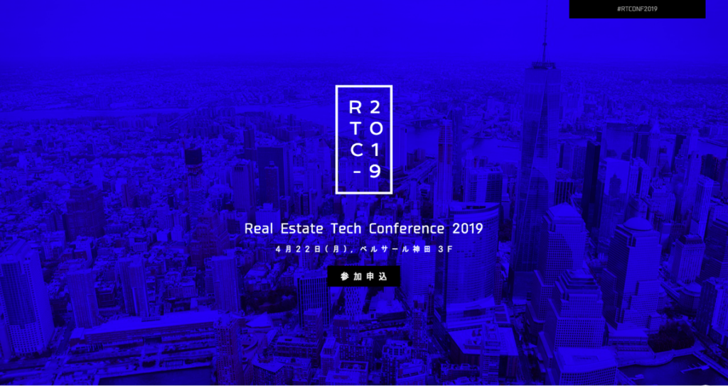 Real Estate Tech Conference 2019