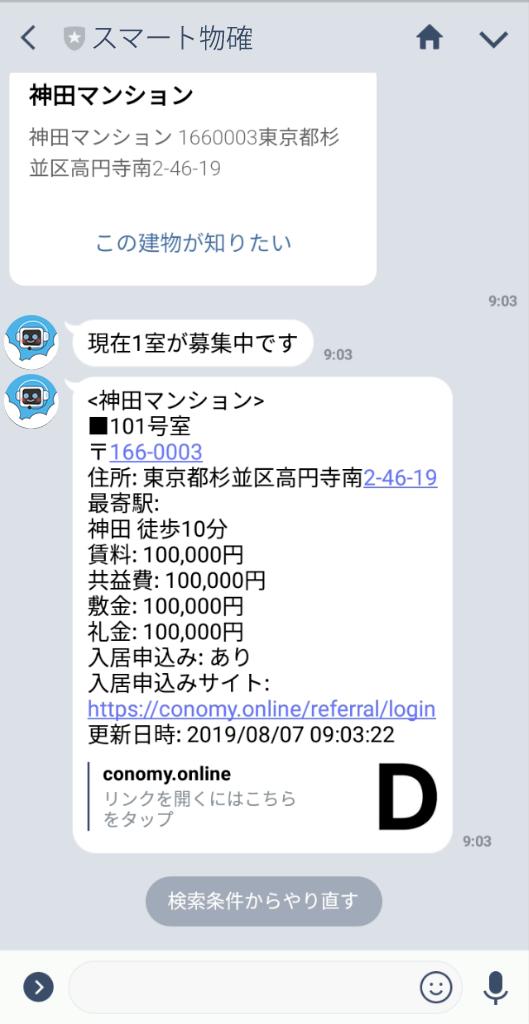 スマート物確・LINE連携イメージ