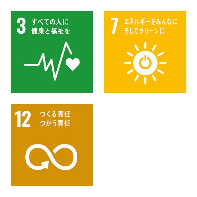 3すべての人に健康と福祉を7エネルギーをみんなにそしてクリーンに12つくる責任つかう責任