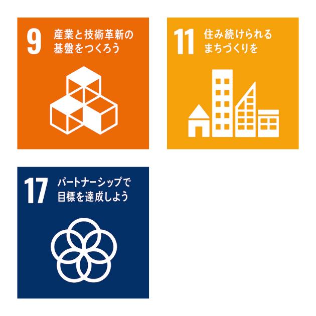 9産業と技術革新の基盤をつくろう11住み続けられるまちづくりを17パートナーシップで目標を達成しよう