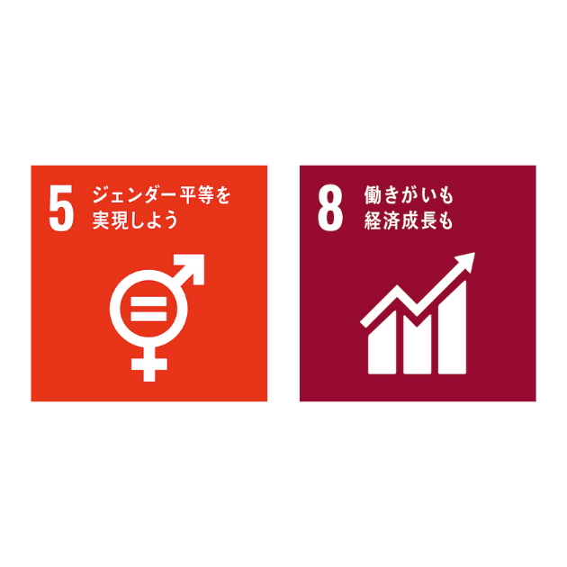5ジェンダー平等を実現しよう8働きがいも経済成長も